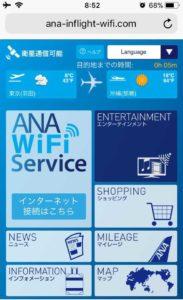 ANAの機内WIFI(有料)ポータル