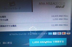 ANAの機内WIFIは1050マイルかかった時代が・・・
