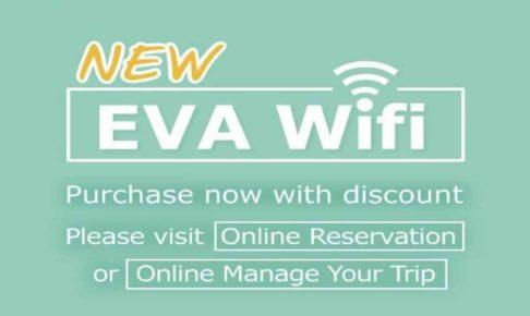 【飛行機内WIFI】EVA AIR(長栄航空)の飛行機内WIFIを使ってみた【2018】