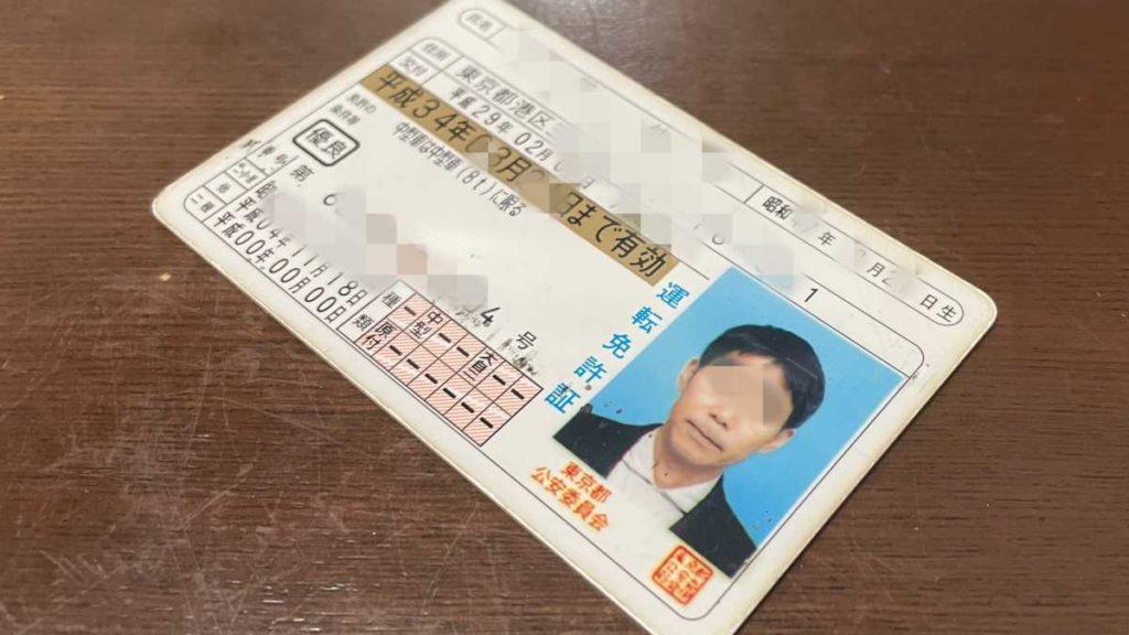 運転免許証をドイツでハーツレンタカーに提出した。