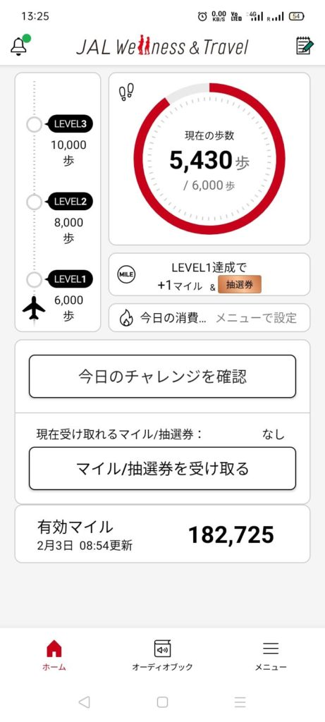 JAL Wellness&Travelのメイン画面