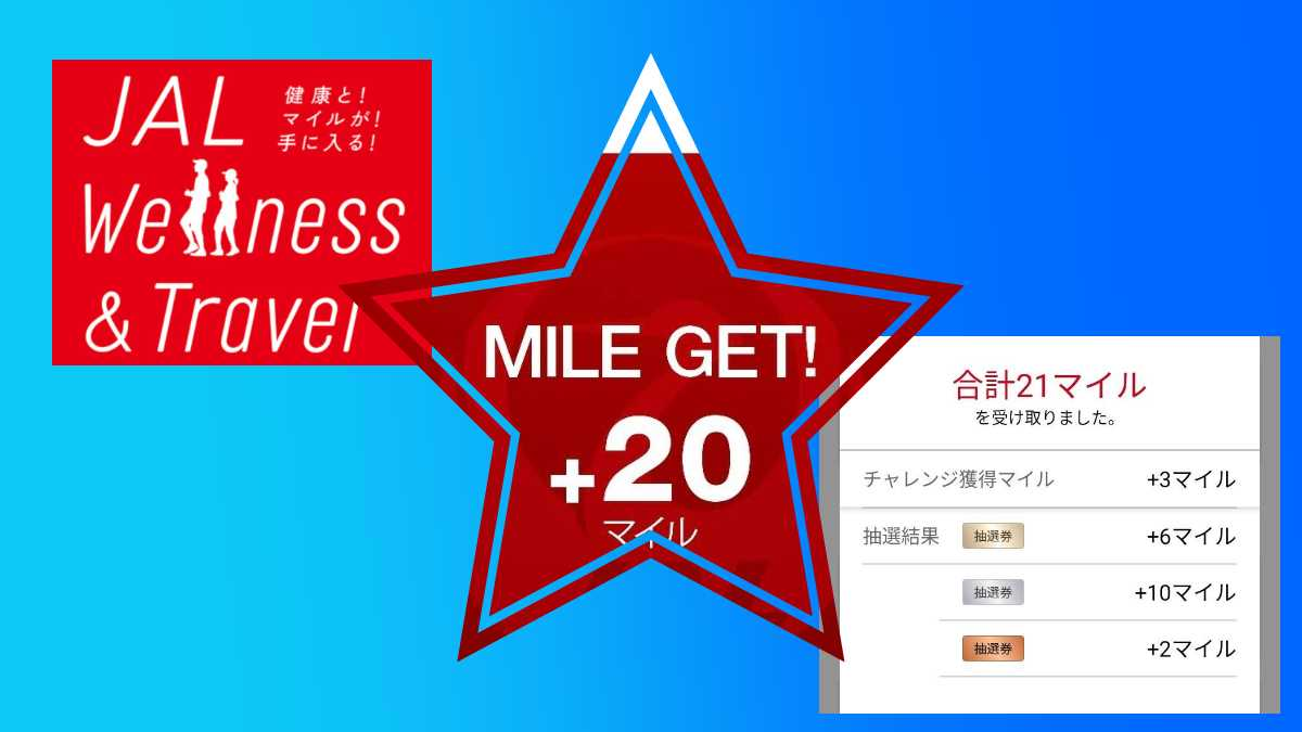 マイルの魔力で健康になるウォーキングができる JAL Wellness&Travel