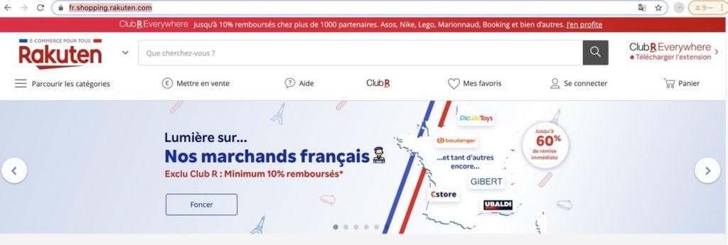 楽天フランス