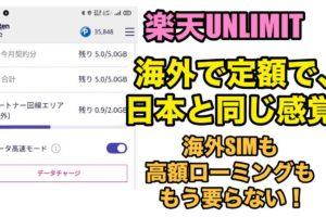 楽天UNLIMITがあれば海外で定額で日本と同じ感覚で使える!