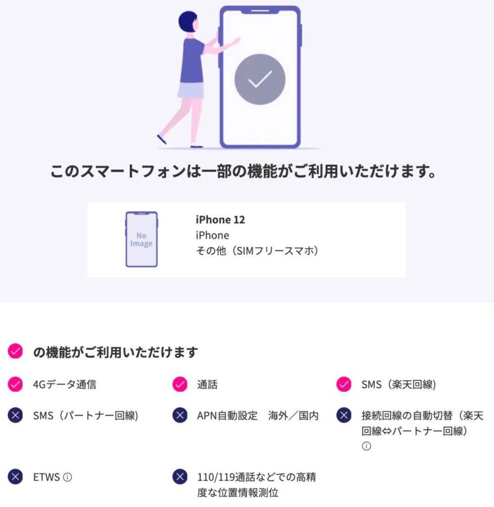 楽天モバイルのiPhoneで使える機能説明
