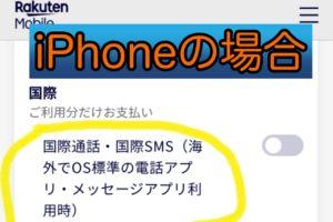 楽天UNLIMITをiPhoneのOS標準アプリで受話する設定